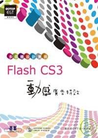 多媒體設計實務Flash CS3動感廣告特效