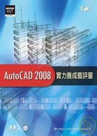 AutoCAD 2008 實力養成暨評量 /
