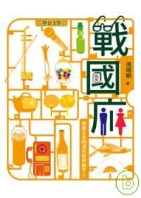 戰國廁:相聲瓦舍20週年經典創作