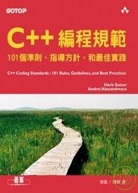 C++編程規範:101個準則、指導方針,和最佳實踐