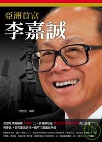 亞洲首富:李嘉誠