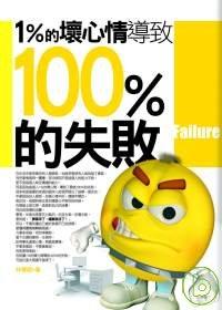 1%的壞心情導致100%的失敗 /