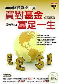 3000圓投資全世界 :  買對基金, 富足一生 /