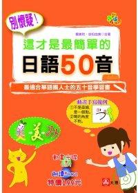 別懷疑!這就是最簡單的日語50音 /