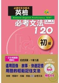 英檢必考文法120.