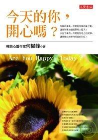 今天的你,開心嗎?
