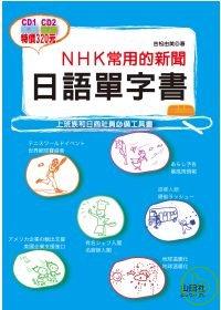 NHK常用的新聞日語單字書 /