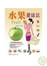 水果健康法 =  Fruit /
