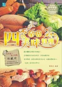 四季香草美味料理 /