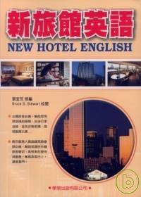 新旅館英語