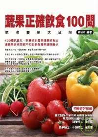 蔬果正確飲食100問 /