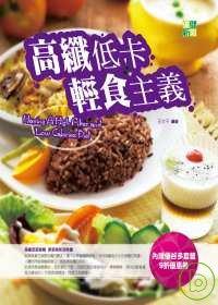 高纖低卡輕食主義 /