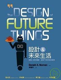 設計&未來生活 :  善體人意的機器,還是不受控制的麻煩 /