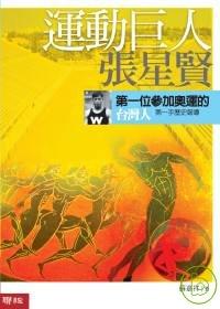 運動巨人張星賢 :  第一位參加奧運的台灣人 : 第一手歷史報導 /