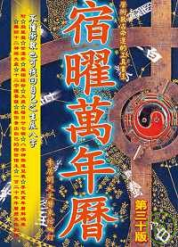 宿曜萬年曆