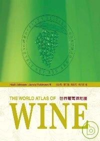 葡萄酒地圖