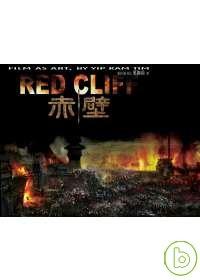 赤壁:電影美術筆記