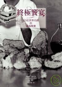 終極饗宴 :  50位世界名廚的最後晚餐 /