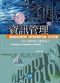 資訊管理 : e化企業的核心競爭能力 = Management Information Systems : The Strategic Core Competence of e-Business