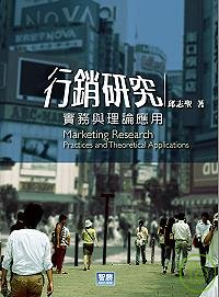 行銷研究 =  Marketing research : 實務與理論應用 : practices and theoretical applications /