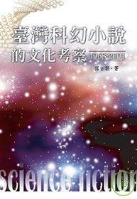 臺灣科幻小說的文化考察