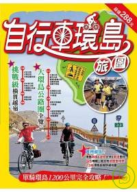 自行車環島旅圖 /