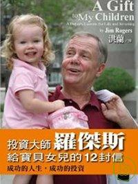 投資大師羅傑斯給寶貝女兒的12封信 :  成功的人生,成功的投資 /