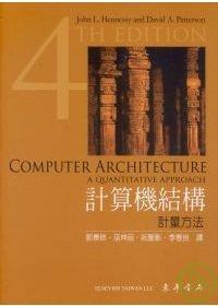 計算機結構:計量方法
