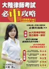 大陸律師考試必中攻略:大學畢業生培養法律專業的第一本書:台灣法律人西進中國考試必要的指南