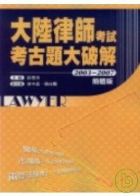 大陸律師考試考古題大破解 :  2003-2007 /