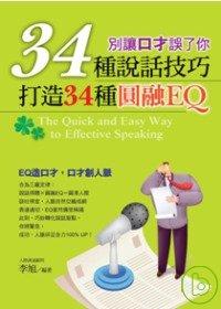 34種說話技巧打造34種圓融EQ :  別讓口才誤了你 /