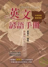 英文諺語手冊:最...