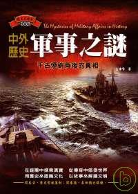 中外歷史軍事之謎:千古煙硝背後的真相