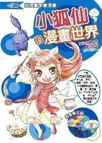 小狐仙的漫畫世界:東方古典人物畫法入門(附教學光碟)