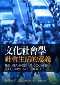 文化社會學:社會生活的意義