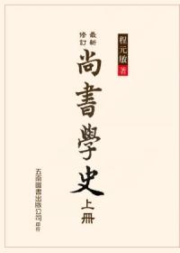 尚書學史 /