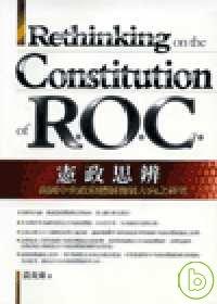 憲正思辨 =  Rethinking on the constitution f R.O.C. : 我國中央政府體制發展方向之研究 /