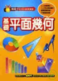 楊維哲教授的數學講堂 :  基礎平面幾何 /