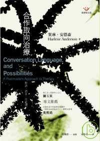 合作取向治療 :  對話.語言.可能性 /