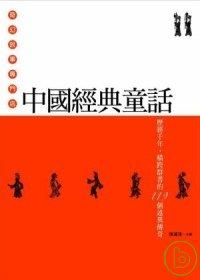 中國經典童話 : 歷經千年.橫跨群書的119個述異傳奇