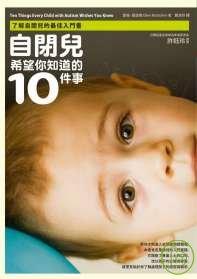 自閉兒希望你知道的10件事:了解自閉兒的最佳入門書