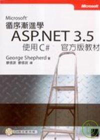 循序漸進學Microsoft ASP.NET 3.5使用C#(官方版教材)