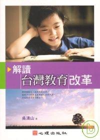 解讀台灣教育改革 /