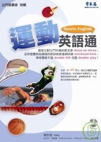 運動英語通 =  Sports English /