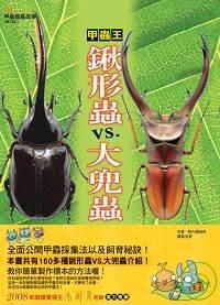 甲蟲王~鍬形蟲VS.大兜蟲