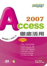 快快樂樂學Access 2007徹底活用 /