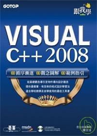 跟我學Visual C++ 2008