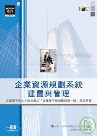 企業資源規劃系統建置與管理