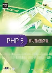 PHP 5實力養成暨評量