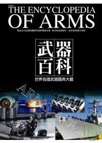 武器百科 :  世界各國武器圖典大觀 = The encyclopedia of arms /